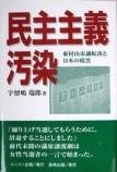 民主主義汚染―東村山市議転落と日本の暗黒