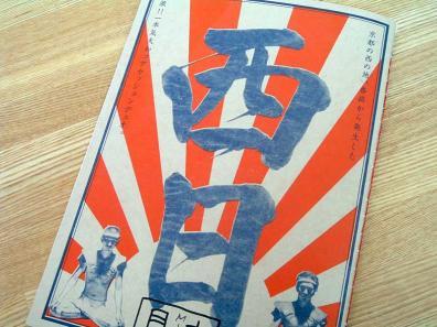 nishi01.jpg