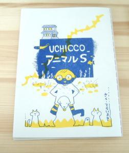 uchicco.jpg