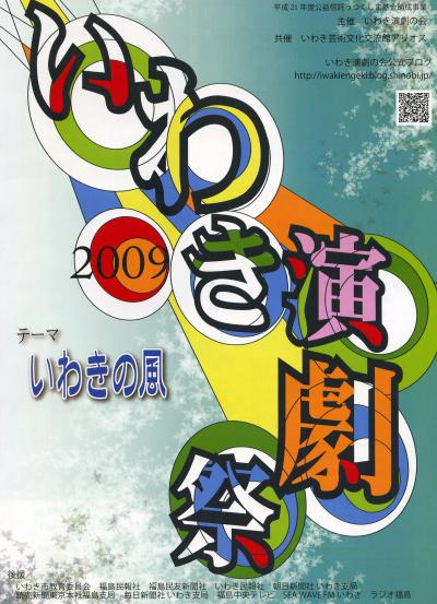 いわき演劇祭2009