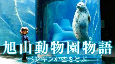 asahiyama_516_2_convert_20090812172827.jpg