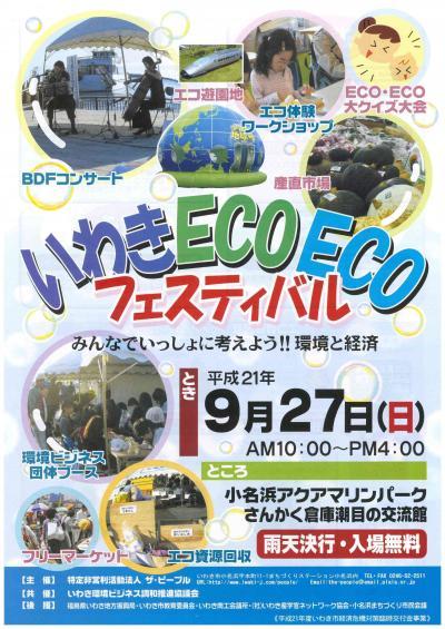 エコエコフェスティバル