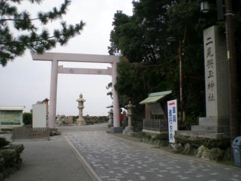 二見ヶ浦 014
