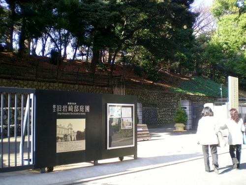 旧岩崎邸庭園 004