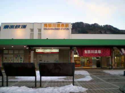 ホテル鬼怒川御苑 (1)