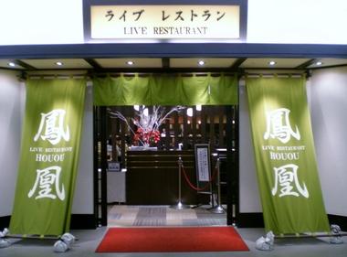 ホテル鬼怒川御苑 (5)