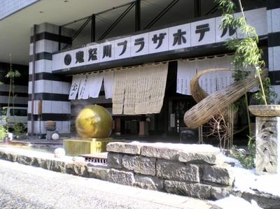 ホテル鬼怒川御苑 (32)