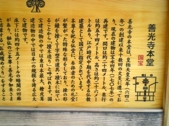 長野・善光寺 (69)
