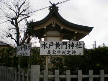 水戸 (1)