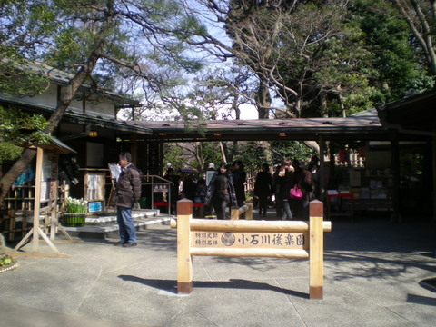 小石川後楽園 (7)