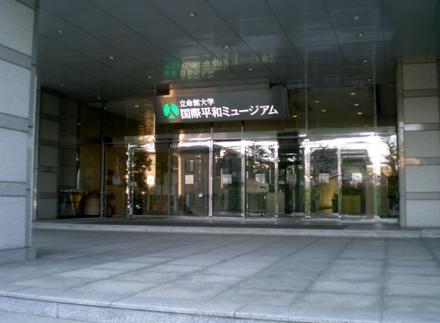 國際平和ミュージアム