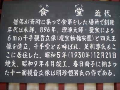 東寺 (63)