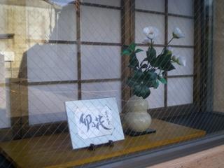 京の宿 卯の花 (13)