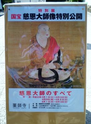 薬師寺 (4)