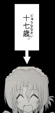 hayate-188-まりあさんじゅうななさい