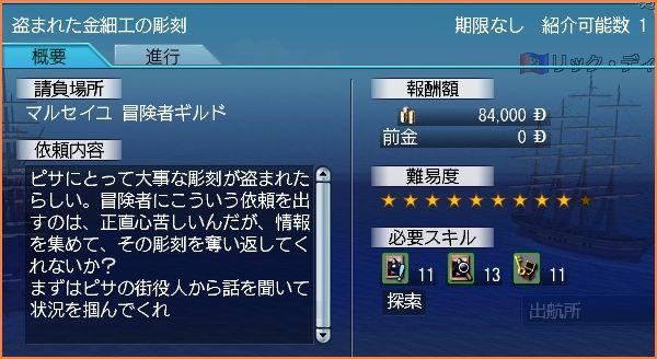 2008-08-11_16-29-14-001.jpg
