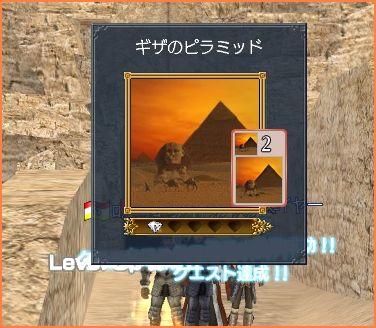 2008-08-11_16-29-14-003.jpg