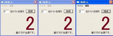 20080901抽選結果