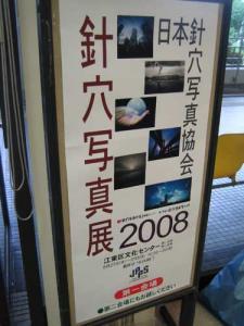 20080826-7.jpg