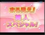 世界まる見えTV特捜部