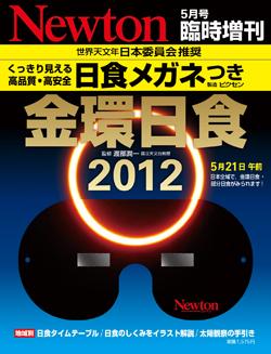 kinkan2012.jpg