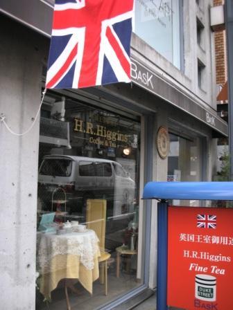 紅茶の店~1