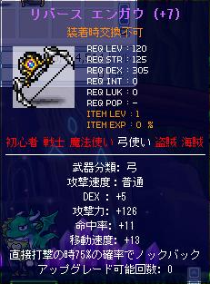 120武器
