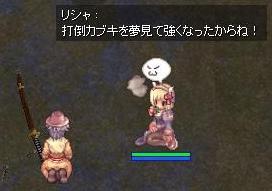 打倒歌舞伎を夢みて。