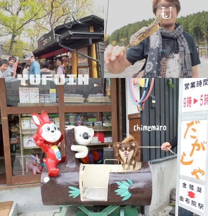 yufuin-1.jpg