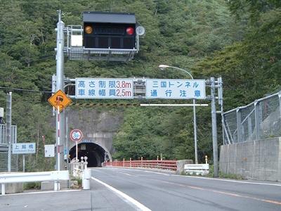 三国トンネル2
