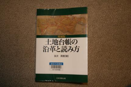 土地台帳の沿革と読み方(増補版) 日本加除出版