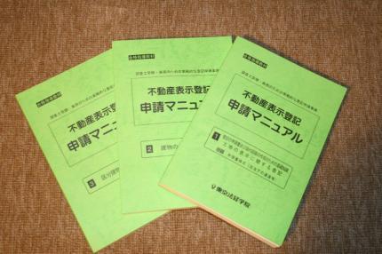 東京法経学院 不動産表示登記申請マニュアル