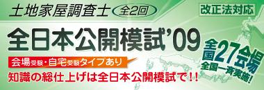 東京法経学院 土地家屋調査士 2009全日本公開模試 全2回