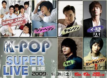 K-POP スーパーライブ