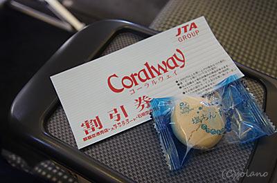 JTA251便那覇行きでサービスされたちんすこうとコーラルウェイ割引券