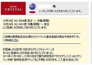 JALマイページ、クリスタルの表示
