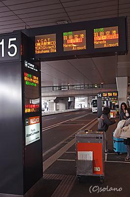 成田空港第2ターミナルリムジンバス乗り場