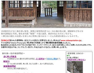 駅と駅舎の旅写真館-railwaystation.jp-