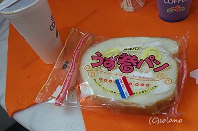 宮古空港で買ったうずまきパン