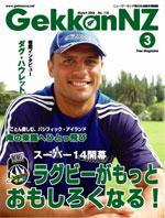 月刊NZ 2006年3月号 表紙