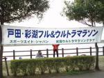 戸田・彩湖ウルトラ