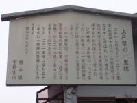 一里塚の説明