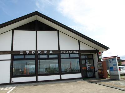 三本松郵便局(会津若松市北会津町)