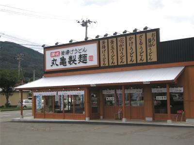 讃岐 釜揚げうどん 丸亀製麺@会津若松