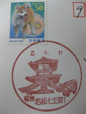 風景印@若松七日町郵便局