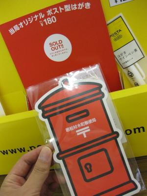丸ポスト型ポストカード@若松材木町郵便局