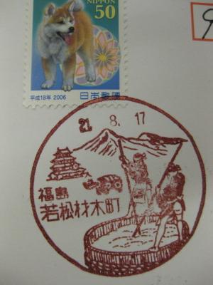 風景印@若松材木町郵便局