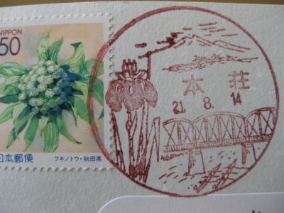 本荘郵便局の風景印