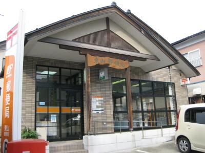 東山郵便局