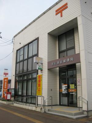 若松黒岩郵便局